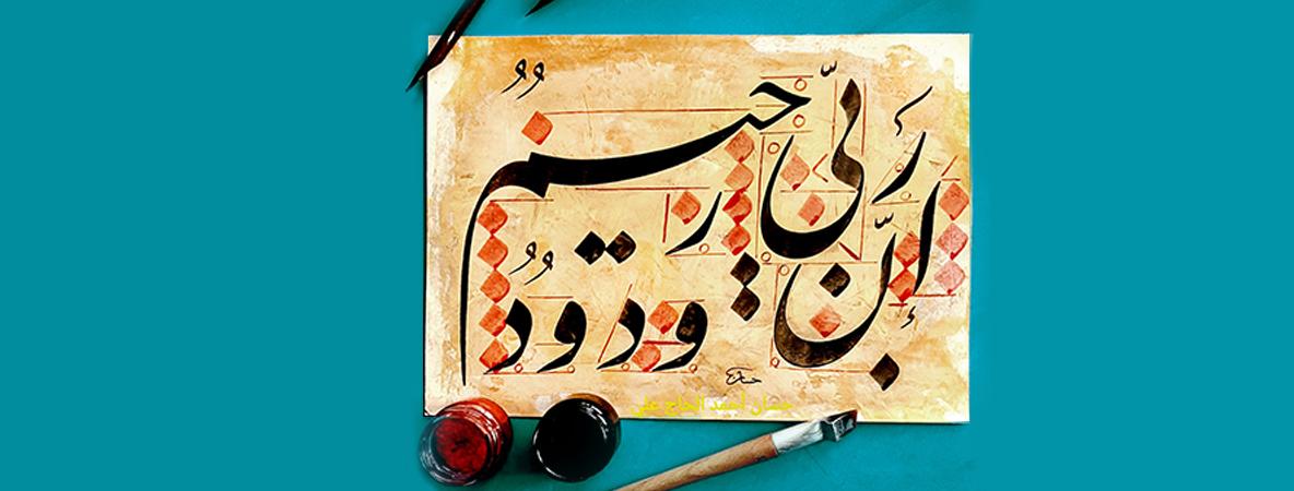 ورشة الخط العربي ( مسائي )